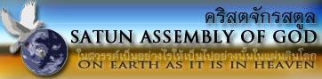 คริสตจักรสตูล | Satun Assembly of God Church