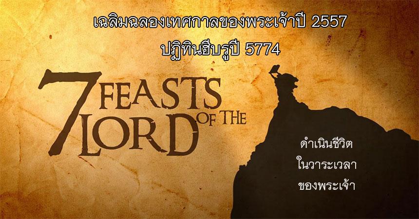 เทศกาลของพระเจ้า