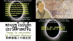 พระเยซูในบันทึกประวัติศาสตร์จีน   Jesus is recorded in Chinese History   耶稣被载入中国史册