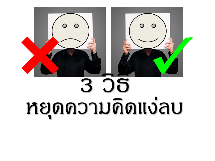 001_3%e0%b8%a7%e0%b8%b4%e0%b8%98%e0%b8%b5_%e0%b8%ab%e0%b8%a2%e0%b8%b8%e0%b8%94%e0%b8%84%e0%b8%b4%e0%b8%94%e0%b8%a5%e0%b8%9a-2-001